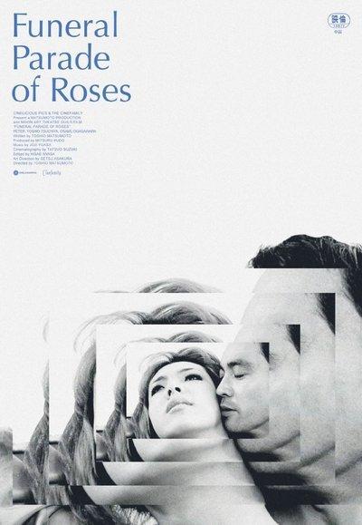 รีวิวเรื่อง Funeral Parade of Roses
